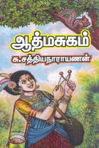 Aathmasugam - ஆத்மசுகம்