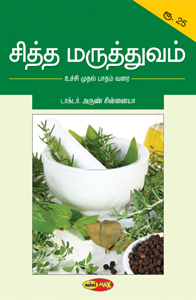 Siddha Maruthuvam - சித்த மருத்துவம்