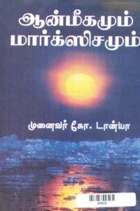 Tamil book Aanmigamum marxisamum
