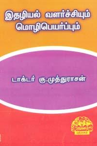 Idhazhiyal valarchiyum mozhipeyarppum - இதழியல் வளர்ச்சியும் மொழிபெயர்ப்பும்