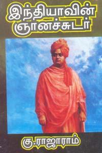 Tamil book Indhiyavin gnana sudar
