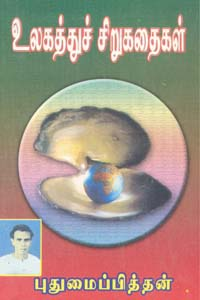 Ulagaththu sirukathaigal - உலகத்துச் சிறுகதைகள்