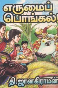 Erumai Pongal - எருமைப் பொங்கல்