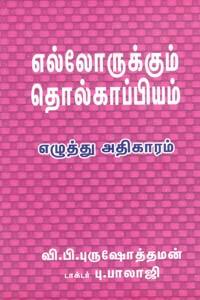 Tamil book Ellorukkum Tholkapiyam (Ezhutthathikaram)
