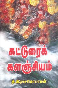 கட்டுரைக் களஞ்சியம்