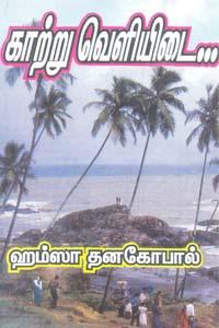 Tamil book காற்று வெளியிடை...