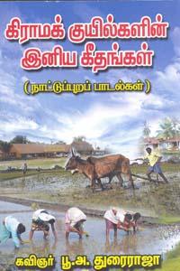 Tamil book கிராமக் குயில்களின் இனிய கீதங்கள்