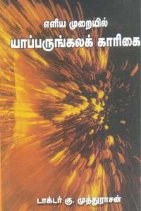 liya muraiyil Yaapparungala kaarigai - எளிய முறையில் யாப்பருங்கலக் காரிகை
