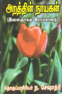 Tamil book அறத்தின் நாயகன் (இளைஞர்க்கு இராமகாதை)