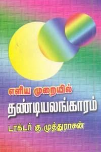 Tamil book Eliyamuraiyil Dhandiyalangaram