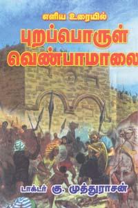 Tamil book Eliyamuraiyil purapporul venbamaalai