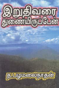 Tamil book இறுதிவரை துணையிருப்பேன்