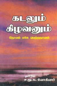 Tamil book Kadalum kizhavanum