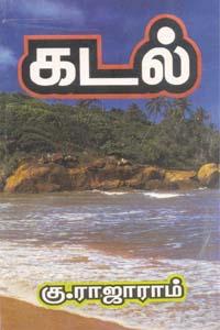 Tamil book Kadal
