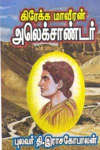 Tamil book Greaka maaveeran Alexandar