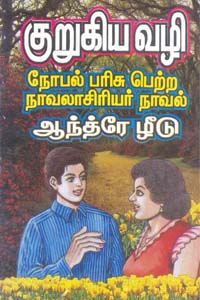Tamil book Kurukiya vazhi