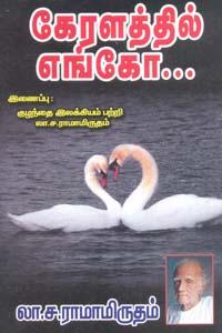Keralaththil - கேரளத்தில் எங்கோ