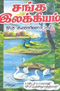 Tamil book Sanga ilakkiyam oru Kannottam
