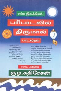 Sanga ilakkiyam: Paripaadalil Thirumal paadalgal - சங்க இலக்கியம் பரிபாடலில் திருமால் பாடல்கள்