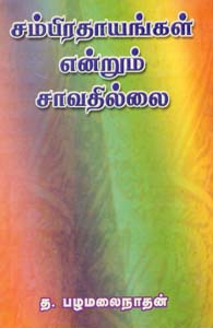 Tamil book Sambiradhayangal endrum saavadhillai