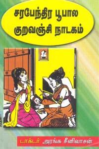 Tamil book Sarabendhira boopala kuravanji naadakam