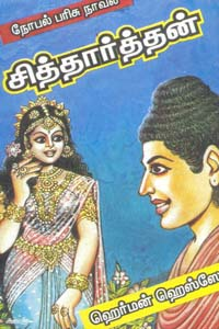 Tamil book Siddhartha