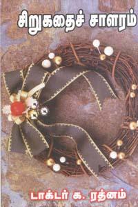Tamil book Sirukathai saalaram