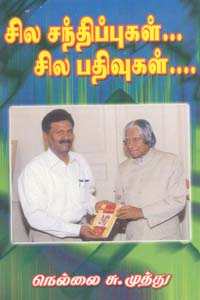 Tamil book Sila santhippugal... sila pathivugal