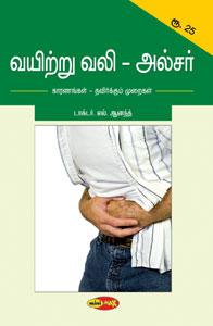 Vayitru Vali - Ulcer - வயிற்று வலி - அல்சர்