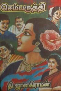 Semparuthi - செம்பருத்தி