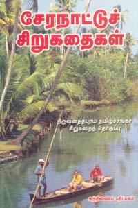 Cheranaattu sirukathaigal - சேரநாட்டுச் சிறுகதைகள்