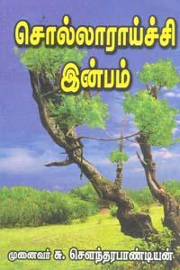 Tamil book Sollaraichi Inbam