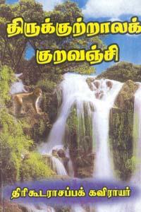 Tamil book திருக்குற்றாலக் குறவஞ்சி