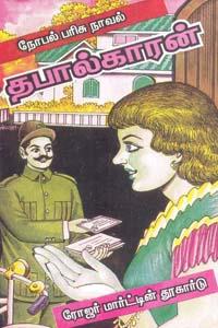 Tamil book Thapalkaran