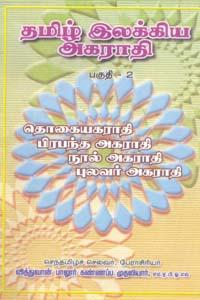 Thamizh ilakkiya agarathi - sollathikaram - part 2 - தமிழ் இலக்கிய அகராதி பகுதி 2
