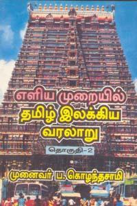 Tamil book எளிய முறையில் தமிழ் இலக்கிய வரலாறு தொகுதி 2