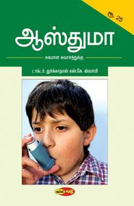 Asthma - ஆஸ்துமா சுகமான சுவாசத்துக்கு