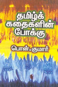 Tamil book Thamizh kathaigalin pokku