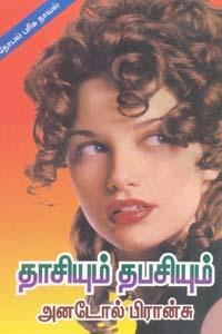 Dhasiyum thapasiyum - தாசியும் தபசியும்