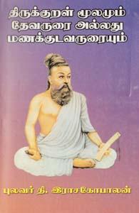 Tamil book Thirukkural moolamum Devarurai allathu Manakkudavaruraiyum
