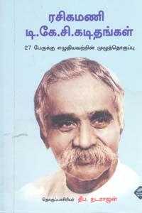 Thirukkuttrala kuravanji (Rasigamani, madhippurai, kurippuraiyudan) - ரசிகமணி டி.கே.சி. கடிதங்கள்