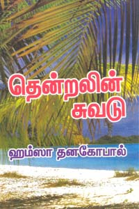 Tamil book Thendralin suvadu