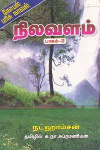 Nilavalam 1 - நிலவளம் பாகம் 1