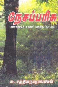 Nesapparisu - நேசப்பரிசு