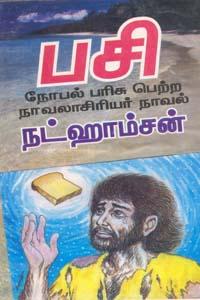 Tamil book Pasi