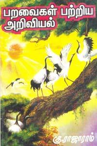 Tamil book Paravaigal patriya ariviyal