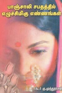 Panjali sabadhathil ezhuchimiku ennangal - பாஞ்சாலி சபதத்தில் எழுச்சிமிகு எண்ணங்கள்