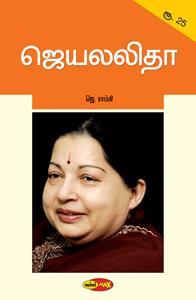 Jayalalitha - ஜெயலலிதா