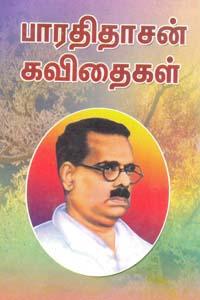 Bharadhasan kavithaigal (muzhuvathum) - பாரதிதாசன் கவிதைகள்