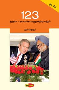 Tamil book 123: India-America Anusakthi Oppandham